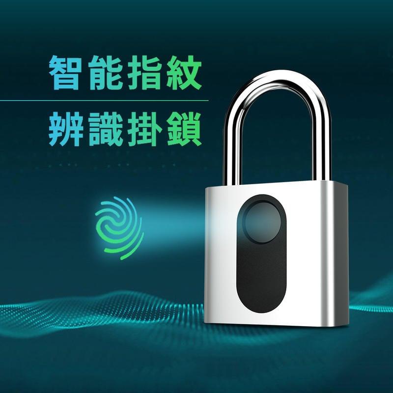 智能指紋辨識掛鎖 電子鎖 掛鎖 指紋辨識 免鑰匙 小鎖頭 指紋鎖 防盜 門鎖 夾娃娃機 行李箱鎖