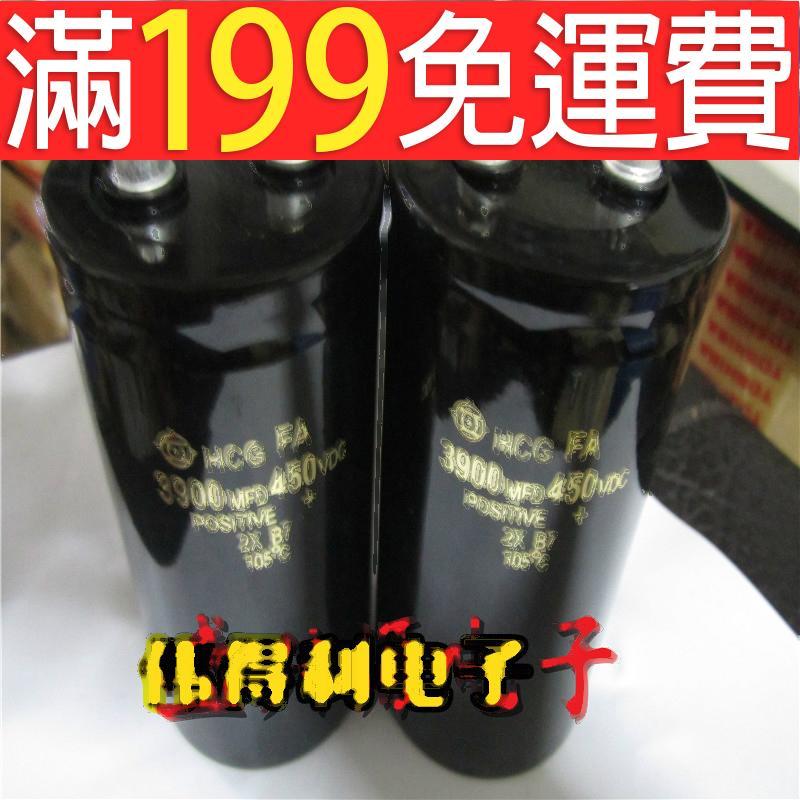 滿199免運大型螺絲腳電容450VDC3900MFD 3900MFD450VDC體積:75X120 231-03452