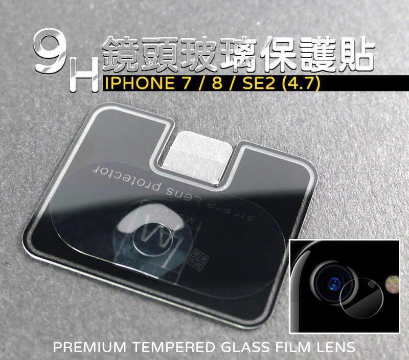 IPHONE8 通用 IPHONE7 SE2 4.7 鏡頭貼 玻璃貼 鋼化膜 保護貼 9H