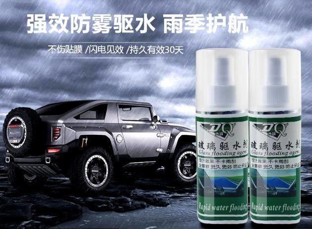 玻璃防霧驅水劑 120mI-2486080904