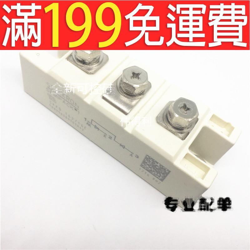 滿199免運全新可控硅SKKD162/16E 160A1600V 晶閘管模塊 231-03969