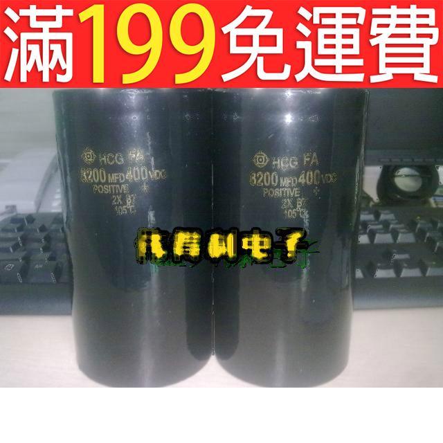 滿199免運螺絲腳型大電容200V8200UF  8200UF200V 體積:75X145 231-04999