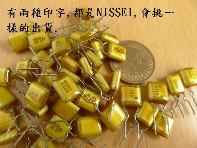 [中谷屋]薄膜電容 KJ47C  0.056UF 50V NISSEI