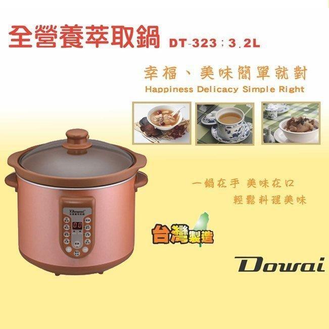 DOWAI多偉全營養萃取鍋/微電腦燉鍋/養生鍋 DT-323 / DT323【3.2L臺灣製造】