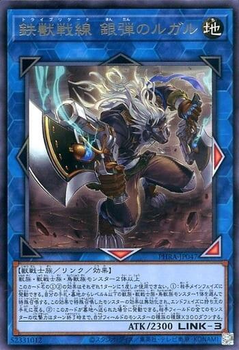 萬隆達*遊戲王 1102 PHRA-JP047 鐵獸戰線 銀彈的盧戈 (銀字)