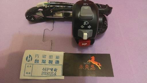 """""""赤兔馬""""BWS125把手開關左邊(台灣製造)"""