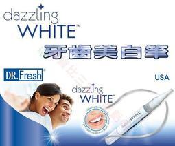 dazzling white 牙齒美白筆 牙垢 美齒橡皮擦 茶垢 咖啡垢 菸漬 美白儀 美白棒 女人我最大 亮白 拋光器