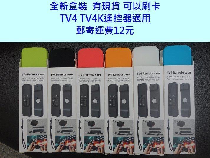 適用於蘋果 Apple TV4 TV4K TVHD TV5 遙控器體感保護套 / 遙控器套 TV Remote