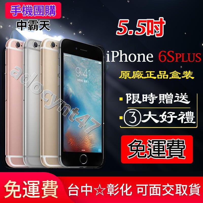 原廠盒裝 Apple iPhone 6S Plus 64G/128G i6S+ (送鋼化膜+空壓殼) 6S 全新庫存