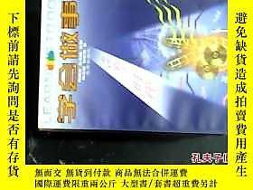 古文物罕見學會做事露天10016孫雲曉,孫宏豔北京出版社出版2000