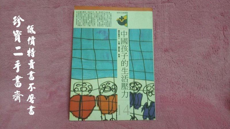 【珍寶二手書齋FA88】《中國孩子的生活壓力》ISBN:9575510704│桂冠圖書│鍾 思嘉