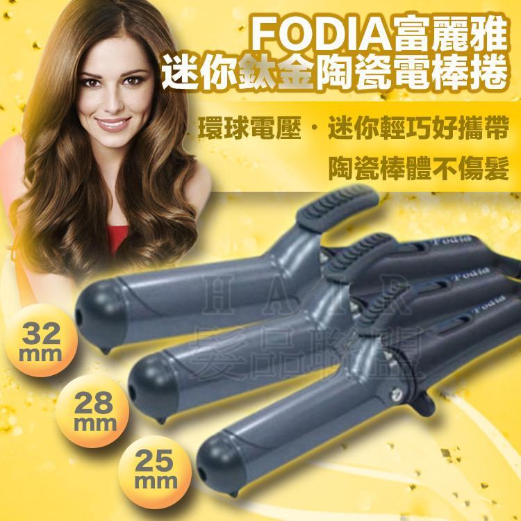 ★髮品聯盟★FODIA富麗雅- MINI造型捲棒 迷你電棒 (可選32mm或25mm或28mm) 環球電壓 外出旅遊