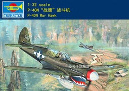 Trumpeter 小號手 1/32 美國 二戰 P-40N 戰鷹式 戰鬥機 組裝模型 塑膠模型