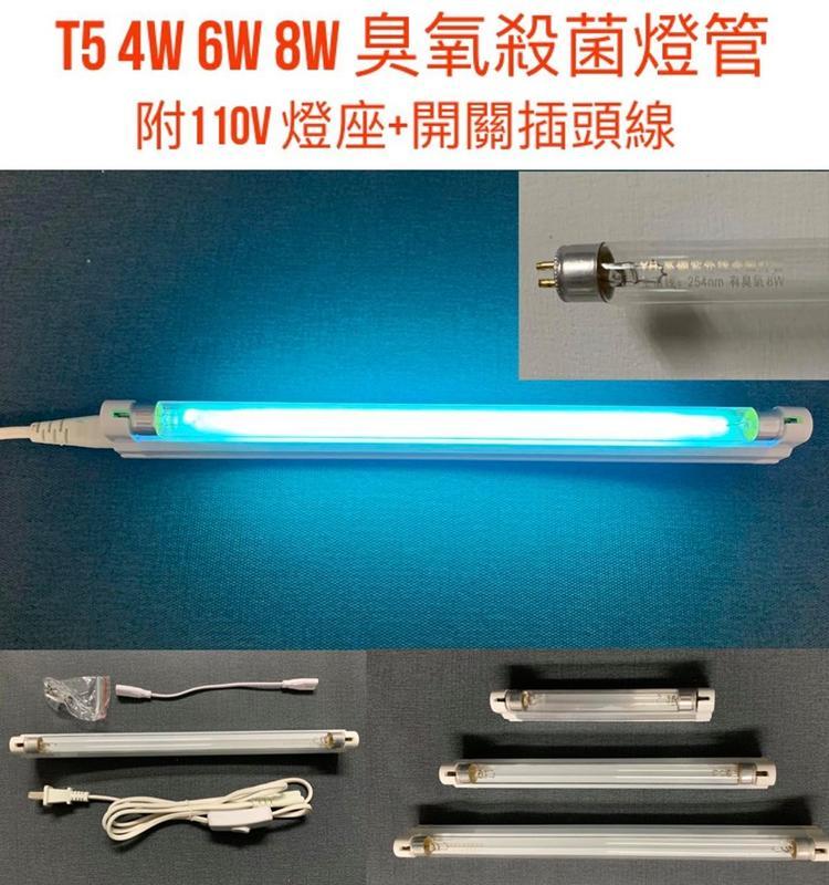 【金光閃閃】*現貨* T5 4W 6W 8W 臭氧 殺菌 燈管 紫外線 UVC 254NM  110V層板燈座 開關線