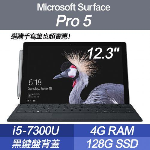 Microsoft Surface Pro 5 12.3吋 i5 4G RAM 128G SSD 黑鍵盤背蓋 台灣公司貨