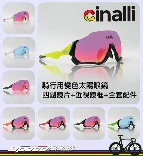 【速度公園】CINALLI C-088 單車防風太陽眼鏡 多色鏡片 送近視鏡框+全套配件 電鍍 戶外運動 自行車 風鏡