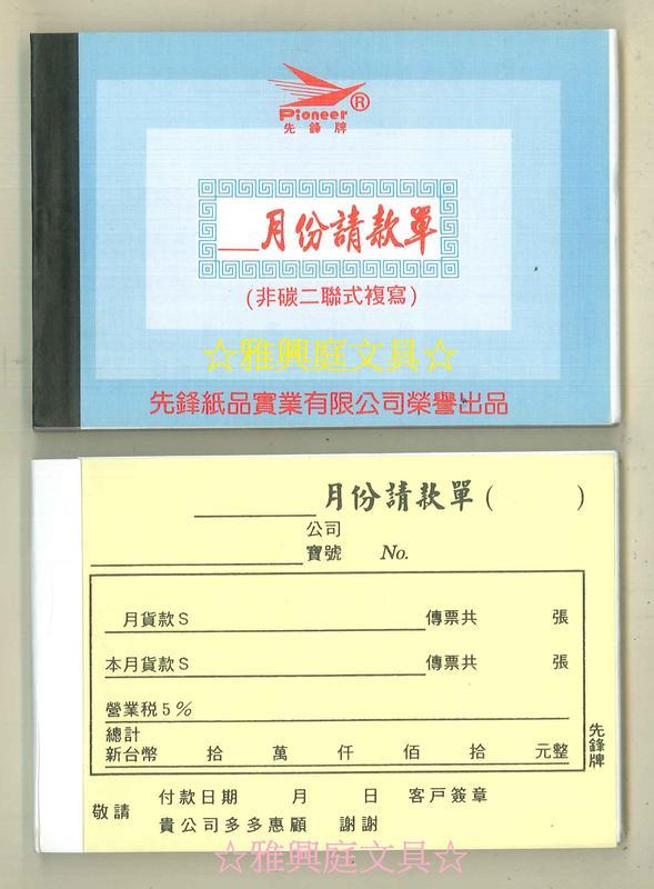 ☆雅興庭文具☆~先鋒 2250 二聯橫式請款單 月份請款單 (72K) / 本