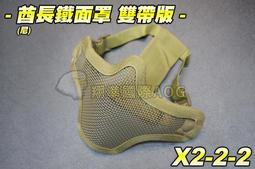【翔準軍品AOG】酋長鐵面罩 雙帶版(尼) 護具 面具 面罩 護目 透氣 防BB彈 X2-2-2