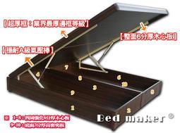 【床墊世家】厚框六分板掀床