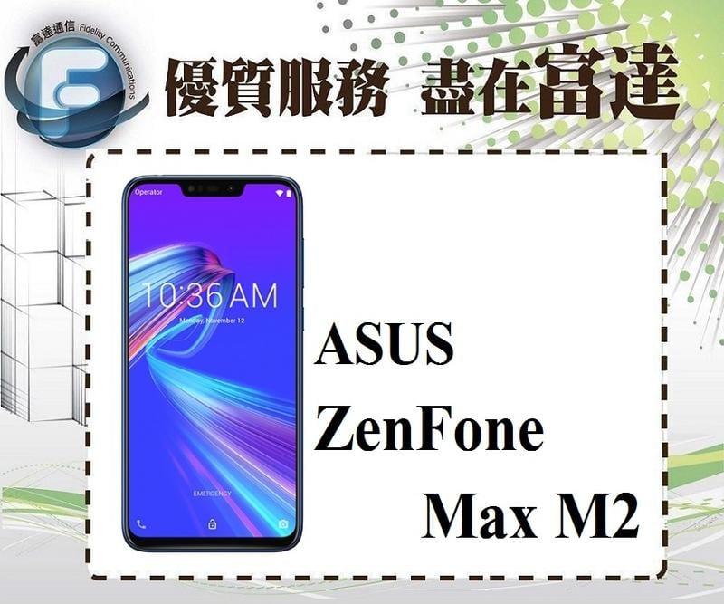 台南『富達通信』ASUS ZenFone Max Pro M2 ZB631KL 4G+128GB【全新直購價7400元】