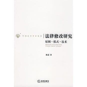 [尋書網] 9787503689666 法律修改研究:原則 模式 技術 /楊斐  著(簡體書sim1a)