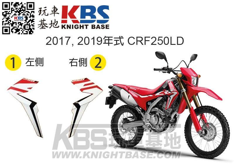 【玩車基地】HONDA 2017, 2019年式 CRF250LD 車身貼紙 250F字樣 紅底 左 右 原廠零件