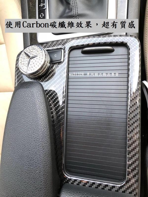 BENZ W204 S204 C250 C300 中控飾板 水杯 杯架 正碳纖 碳纖維 面板 置物 真 卡夢 杯架框