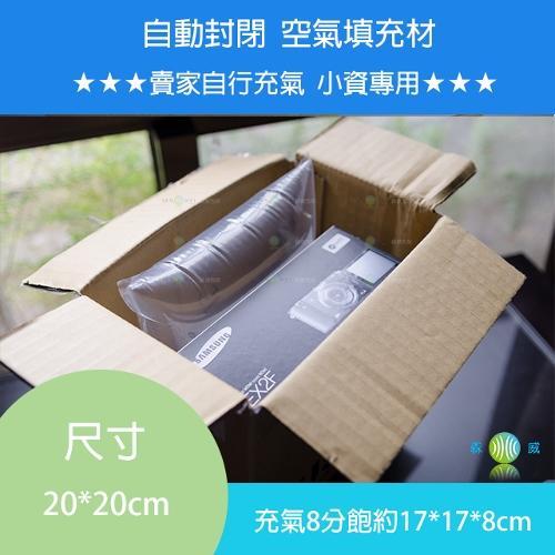 森威【20cm*20cm*100pcs】手動充氣袋 填充袋 氣泡袋 緩衝包裝材料 緩衝氣墊