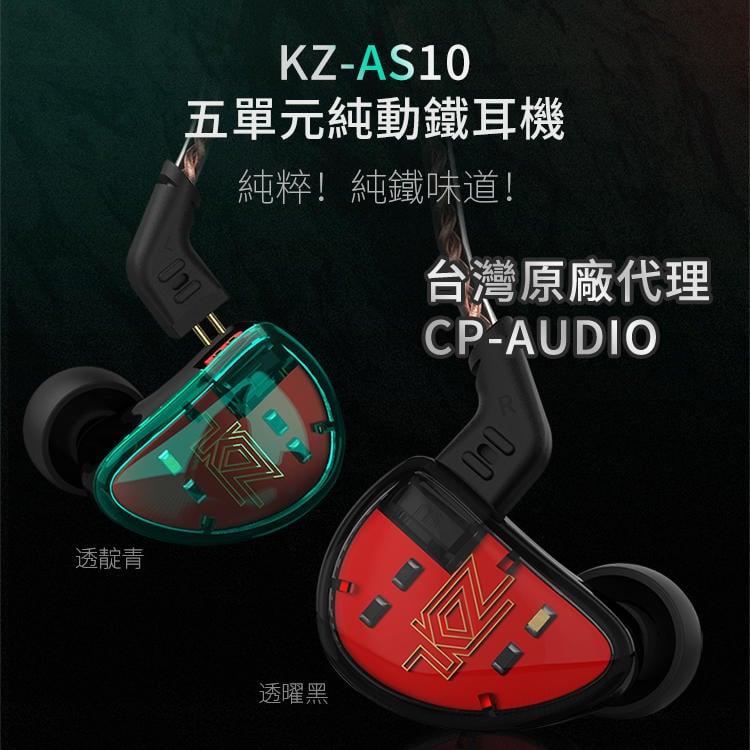 現貨◆真正原廠公司貨◆{CP-AUDIO} KZ AS10 動鐵 HIFI 十單元 不帶麥克風 可換線CM耳機
