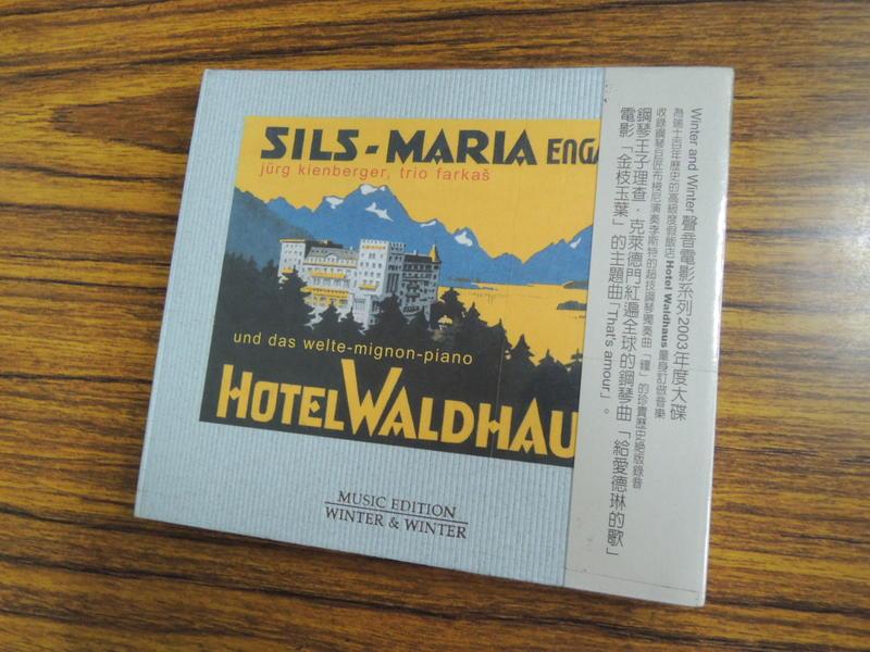 Q1910-早期W&W發燒CD未拆】情訂Waldhaus大飯店-瑞士五星級飯店音樂專輯-玖玖文化聲音電影系列
