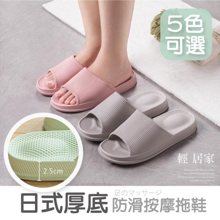 日式厚底防滑按摩拖鞋 防水防滑衛浴室內拖鞋 厚底室內鞋 男女室內靜音防滑地板鞋-輕居家8249