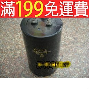 滿199免運螺絲腳電容450VDC10000MFD 10000MFD450VDC體積:75X220 231-04968