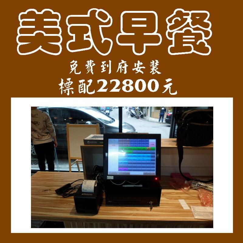 (到府安裝不加價)全新美式早餐觸控POS機+出單機+收銀錢箱=22800元/收銀機 餐飲 OA RO