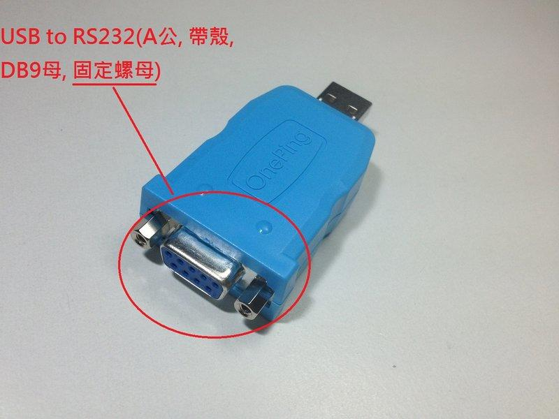 萬平USB to RS232(A公, 帶殼, DB9母)支援Win10,Android, PL2303HXD