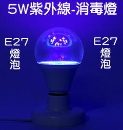 缺 F1C03  殺菌LED 紫外光消毒燈UV E27 5W 110v 220V 外銷款 紫外線殺菌燈管