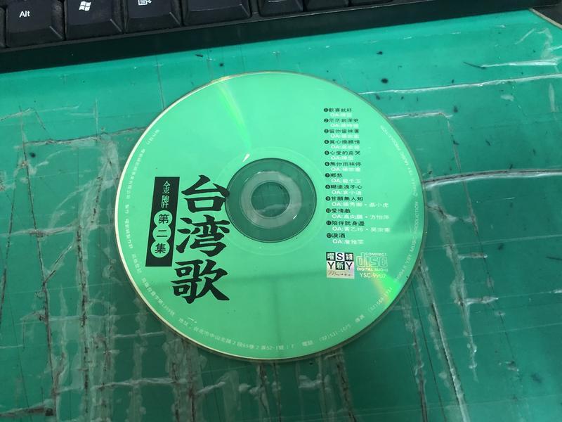 二手裸片 CD 專輯 金牌 第二集 台灣歌 <Z88>