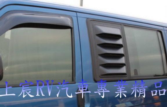 【上宸】VW T4 車用 百葉窗 內有紗網 汽車百葉窗防水透氣窗防蚊紗網 車露 露營車