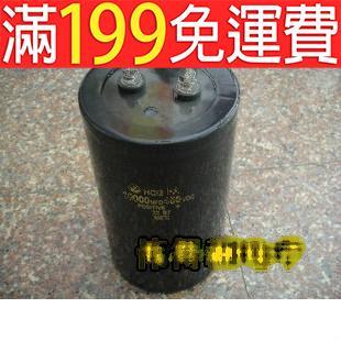 滿199免運螺絲腳型大電容400V15000UF  15000UF400V 體積:90X220 231-05013