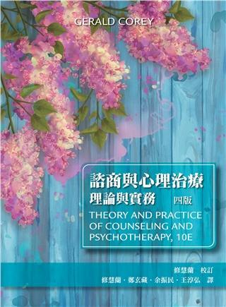 諮商與心理治療:理論與實務 中文第四版 2017年