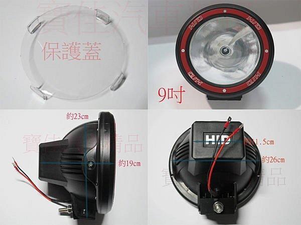 現貨~9吋 聚光 HID吉普燈 35W 12V~24V 寬電壓 投射燈( 霧燈 吊車燈 投射燈 休旅車 卡車 吉普車燈