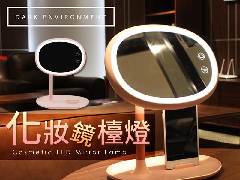 化妝鏡檯燈 補光燈 美光 桌燈 夜燈 LED燈 床頭燈 儲物鏡 【AF116】