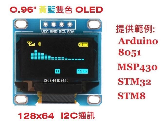 0 96寸 OLED 液晶模組、黃藍雙色、I2C通信、Arduino STM32 MSP430範例