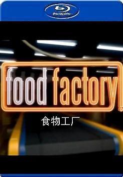 BD25G藍光影片:食物工廠:Food Factory:BD-13679