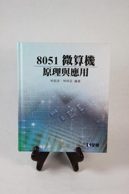 8051微算機原理與應用 林銘波 全華 9789864630660