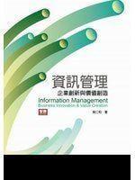 《資訊管理:企業創新與價值創造》ISBN:9577298869│智勝│吳仁和│全新