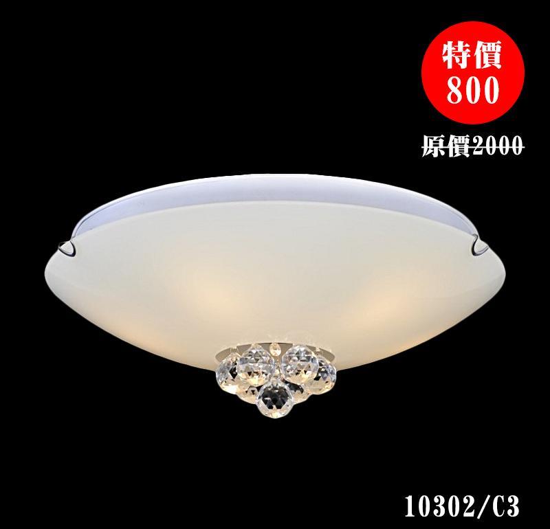 特價燈[10302/C3]3燈款吸頂燈具/走廊/迴廊/角落/餐廳燈飾/E27§燈時代§美術燈
