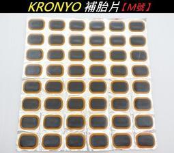 《意生》【M號單片售】KRONYO TM48補胎片 自行車腳踏車 機車修車工具