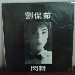 【音樂年華 】劉侃茹-閃舞/黛安娜/風格黑膠唱片