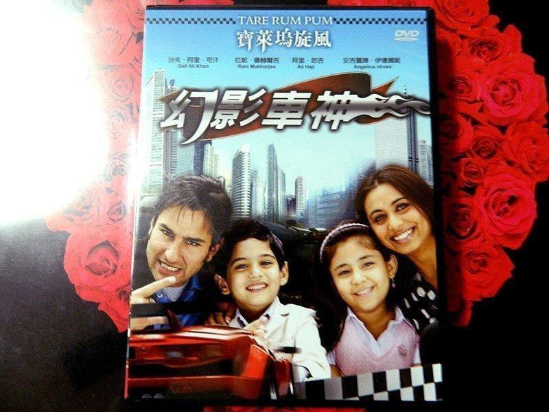 寶萊塢旋風 :幻影車神