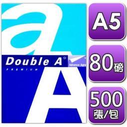 ☆WonGo網購☆Double A A5 80磅 多功能影印紙【80A5DA】2包